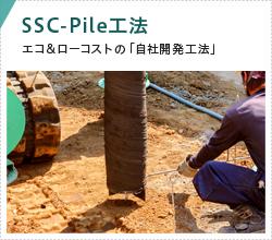 SSC工法