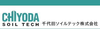 千代田ソイルテック株式会社