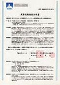 建築技術性能証明書の取得